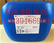 反渗透阻垢剂厂家直销*反渗透阻垢剂成分