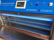 紫外光測試老化機/北京紫外老化試驗機