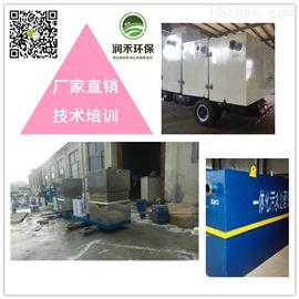 RH山东济南专业厂家生活污水处理设备资料
