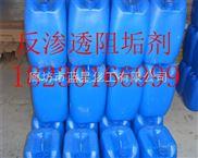 新型反渗透阻垢剂厂家|反渗透阻垢剂报价表