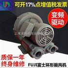 VFC408AF-S富士风机(现货)_上海梁瑾机电设备有限公司