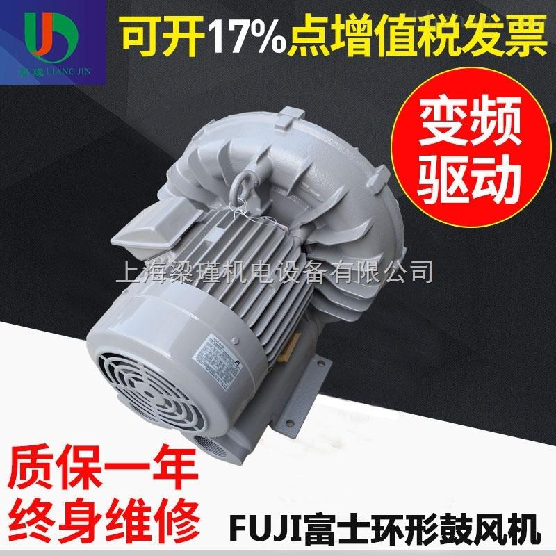 fuji低噪音富士环形鼓风机富士风泵厂家直销
