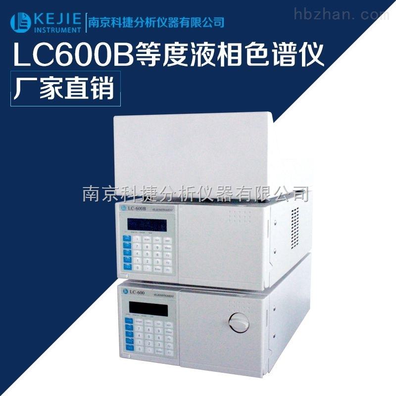 LC600B等度液相色谱仪四元低压液相色谱仪