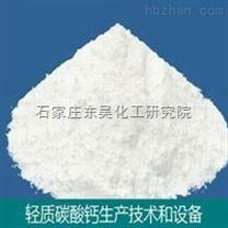 节能先进的轻质碳酸钙生产技术和设备
