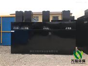 廉江市城乡居民污水处理设备