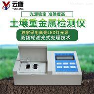 YT-ZJD土壤重金属检测仪器厂家