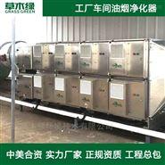 大型油烟净化设备供应商