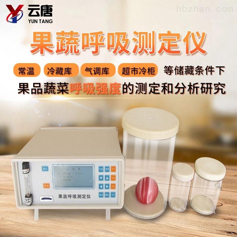 果蔬呼吸强度测定仪