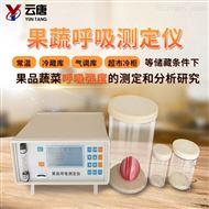 YT-GX10果蔬呼吸强度测定仪