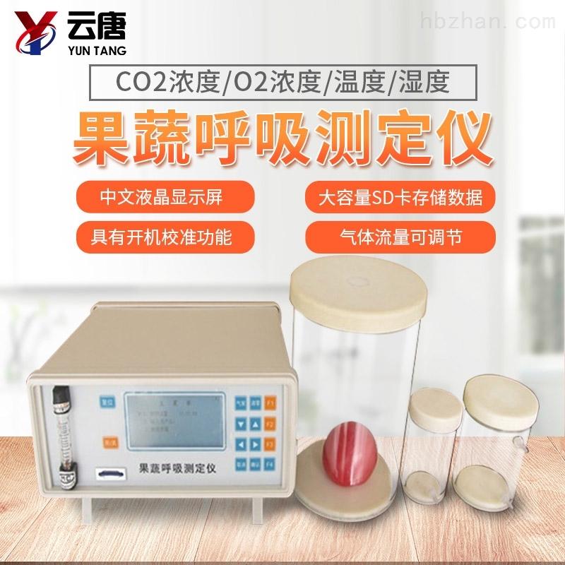 果蔬呼吸速率测定仪厂家