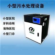 RC-XD小型医疗污水处理设备