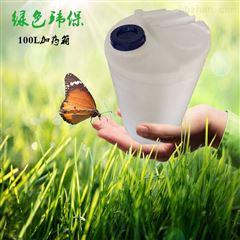 100L加药箱塑料搅拌罐