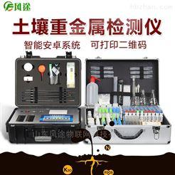 FT-ZSE土壤重金属检测仪器