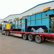 DAF屠宰污水处理设备溶气气浮机