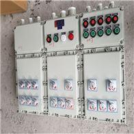 BXMDBXMD51-8/32K/250防爆照明配电电源箱