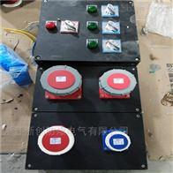 BXMD防爆防腐照明配電箱帶總開關產