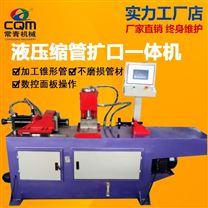 钢管缩口机单工液压扩口机操作流程、图片