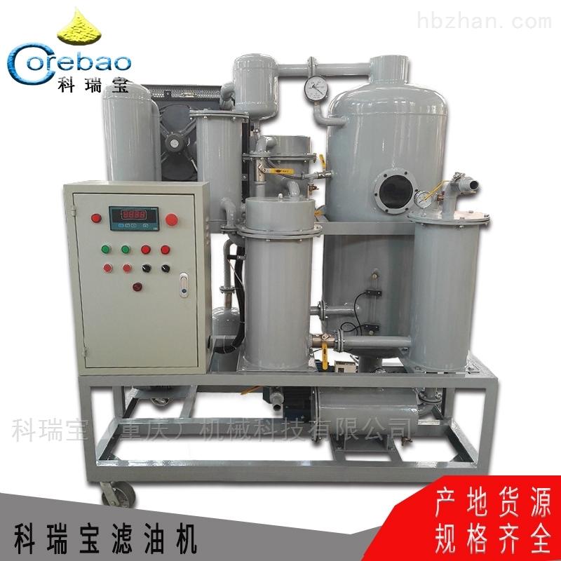 KBD-50液压油专用过滤机