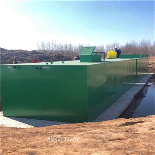 黑龙江七台河生活污水处理设备