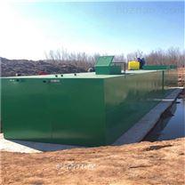 工厂宿舍一体化生活污水处理设备