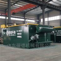 BD溶气气浮机设备厂家