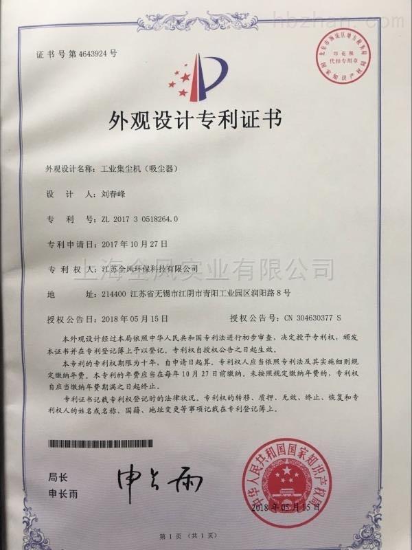 外观设计专利证书(CN201730518264.0)-工业集成机