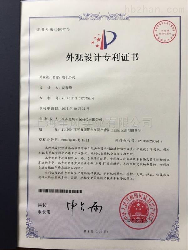 外观设计专利证书(CN201730520754.4)-电机外壳