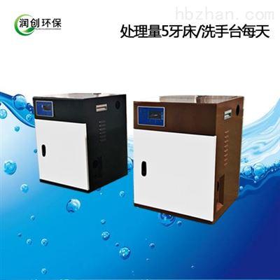 小型诊所废水处理器