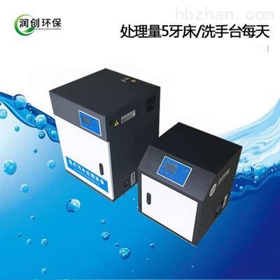 口腔诊所污水处理装置