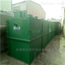 直銷大型洗滌污水處理設備