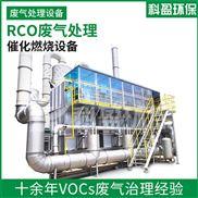 蓄热式有机废气处理设备RCO