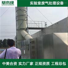 实验室废气净化系统