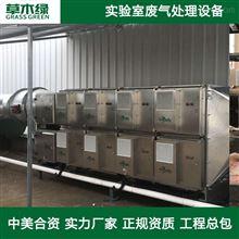 实验室废气处理厂家