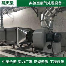 化学实验室废气处理设备