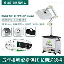 艾灸烟雾净化器XY01净化设备