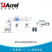 供应厨房油烟监控平台AcrelCloud-3500