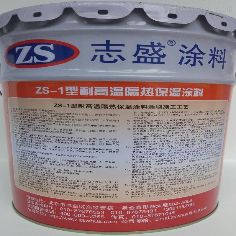 焦罐台车保温涂料