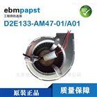 阳光电源D2E133-AM47-01/A01 ebmpapst风机