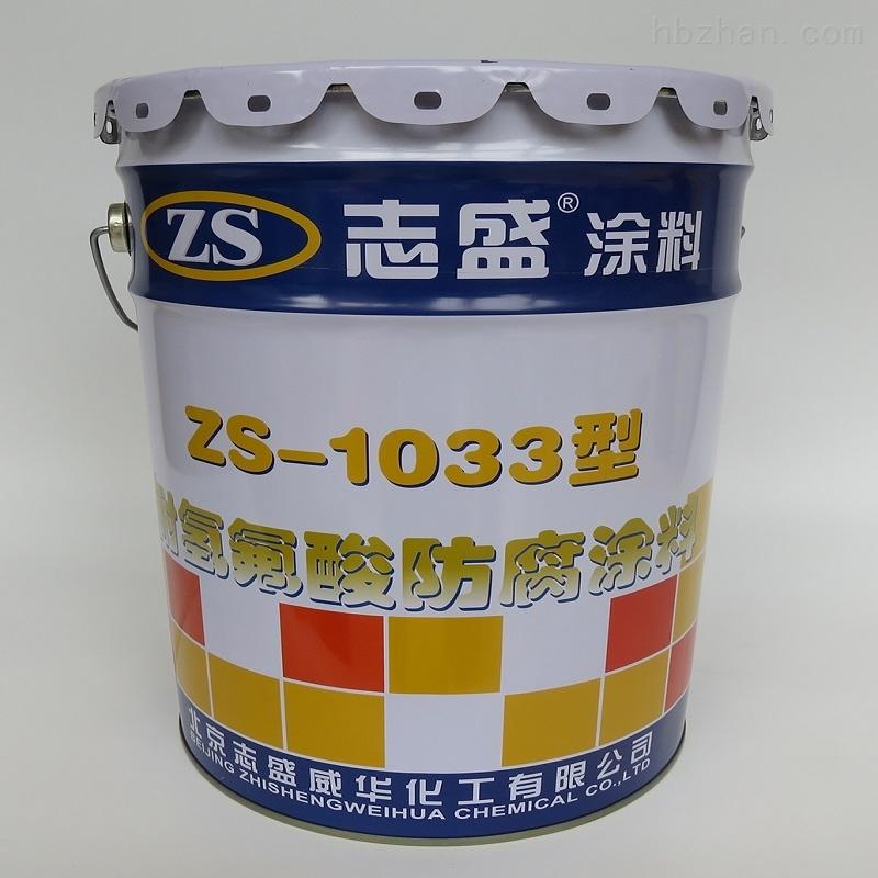 耐HF酸防腐涂料