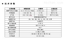MH4020型 多通道气体配气仪