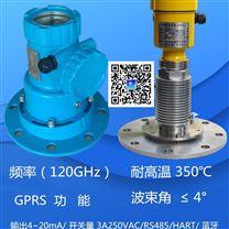 雷达料位计生产厂家,免维护物位仪