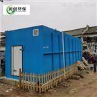 洗涤厂污水处理设备