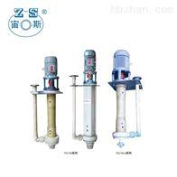 YU-1A型防腐耐磨液下泵