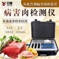 YT-BR12肉中组胺检测仪