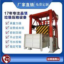北京-垂直式垃圾中转站-生活用