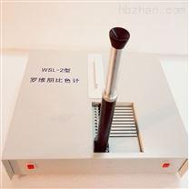 杭州WSL-2罗维朋比色计(比较测色仪)