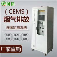 FT-CEMS1cems烟气在线监测设备厂家