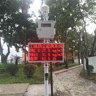 ccep认证扬尘在线监测系统广州工地专用