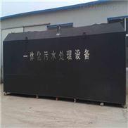 唐山市城镇生活污水处理设备