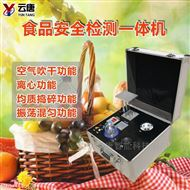 YT-QC04食品快检前处理一体机